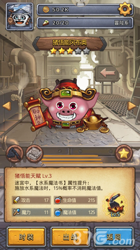 不思议迷宫猪悟能密令