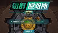 辐射避难所Online试玩视频 感受遍地核辐射的末日