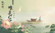 水墨国风丝丝入扣《轩辕剑龙舞云山》唯美CG首发