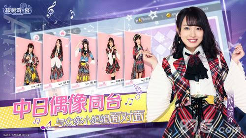 AKB48樱桃湾之夏截图2