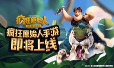 金沙娱乐APP下载《疯狂原始人》金沙娱手机网站正版手游iOS端2.22正式上线