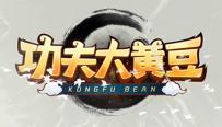 功夫大黄豆宣传CG视频 这是东方神秘仙术与功夫的较量