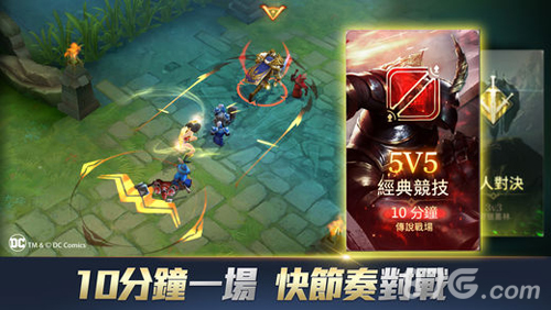 Arena of Valor台服截图5