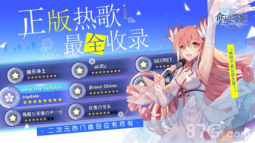 命运歌姬B站版截图3