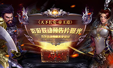 金沙娱乐APP下载《天下长安-帝王道》金沙娱手机网站影游联动预告片曝光
