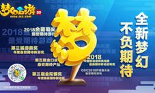网上金沙手机娱乐版《梦幻西游3D》金沙娱乐手机版手游梦回长安测试定档 锁定3月6日