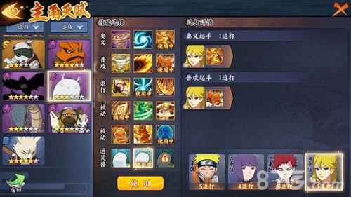 火影忍者OL手游英雄副本6-10攻略2