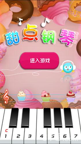 甜点钢琴截图1