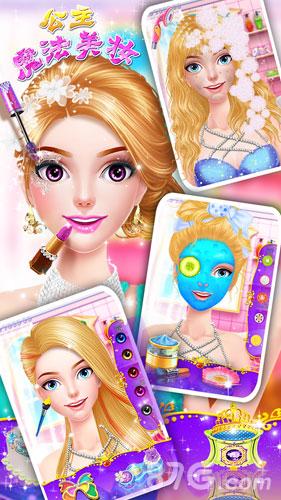 公主魔法美妆截图4