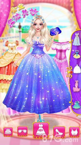 公主魔法美妆截图2