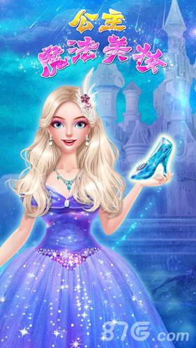 公主魔法美妆截图1