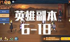 火影忍者OL手游英雄副本6-18怎么过 阵容天赋搭配攻略