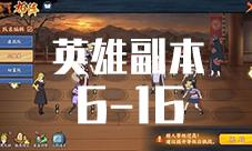 火影忍者OL手游英雄副本6-16怎么过 阵容天赋搭配攻略