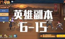 火影忍者OL手游英雄副本6-15怎么过 阵容天赋搭配攻略