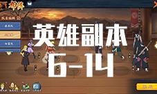 火影忍者OL手游英雄副本6-14怎么过 阵容天赋搭配攻略