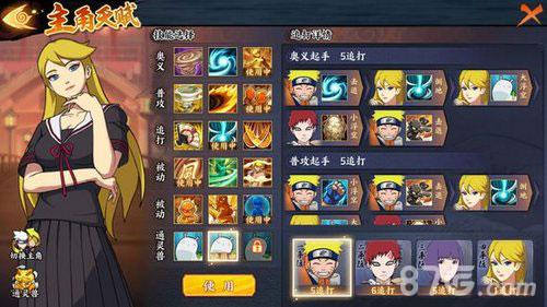 火影忍者OL手游英雄副本6-15攻略2