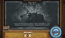 炉石传说勇士大乱斗怎么玩 乱斗第一轮职业玩法攻略