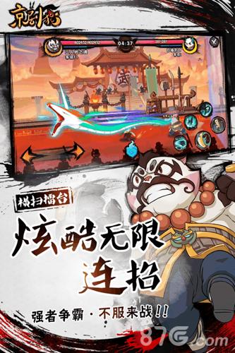 京剧猫截图5