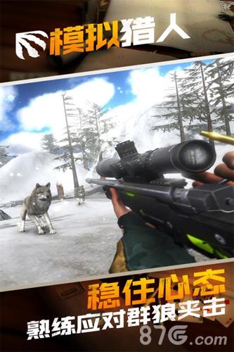 模拟猎人截图2