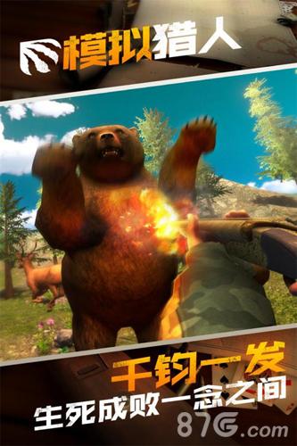 模拟猎人截图4