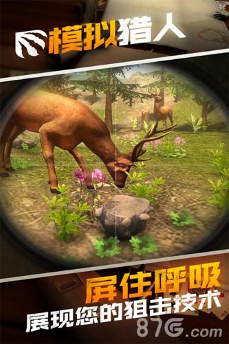 模拟猎人截图3