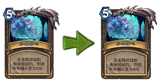 炉石传说水晶核心削弱