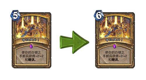 炉石传说等级提升