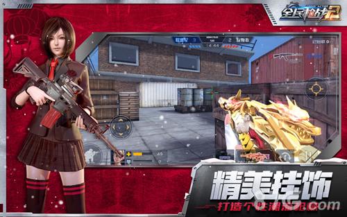 全民枪战2英雄互娱版截图5