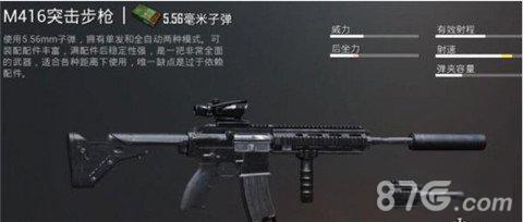 绝地求生刺激战场步枪M416倍镜哪个好