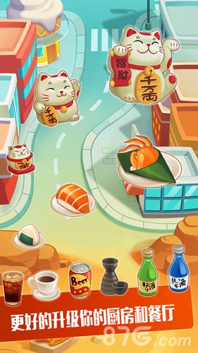 寿司大厨截图1