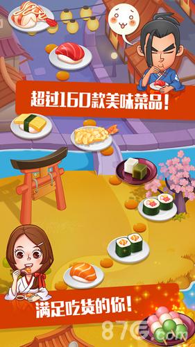 寿司大厨截图4