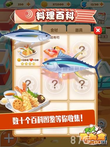 寿司大厨2