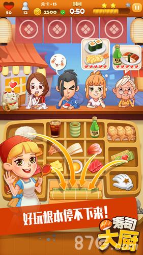 寿司大厨3