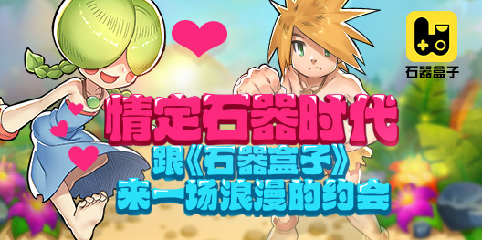 情定石器时代 跟澳门太阳城官网《石器盒子》申博太阳城娱乐来一场浪漫的约会