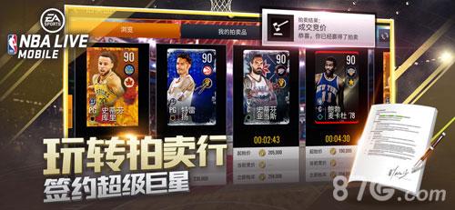 NBA LIVE应用宝版截图3