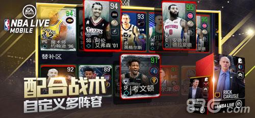 NBA LIVE应用宝版截图5