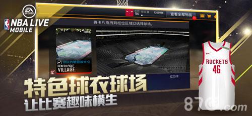 NBA LIVE应用宝版截图2