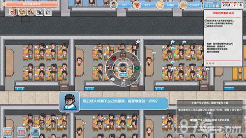 高考工厂模拟苹果版截图1