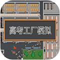 高考工厂模拟苹果版