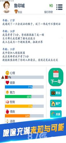 Second Life中文版截图2