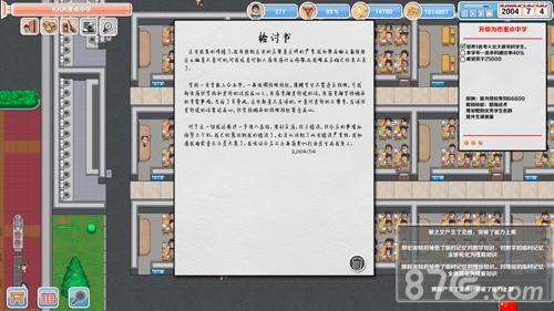 高考工厂模拟安卓版截图3