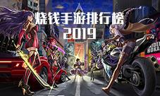 烧钱手游排行榜2019 十大氪金手机游戏排名