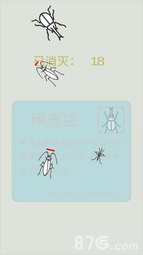 按死蟑螂截图3