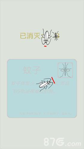 按死蟑螂截图6