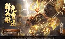 王者荣耀2月19日更新公告 盘古活动上线