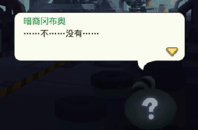 不思议迷宫暗裔冈布奥