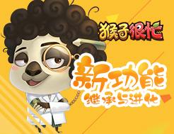澳门太阳城官网《猴子很忙》申博太阳城娱乐新功能——继承与进化