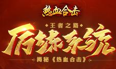 王者之路 揭秘金沙娱乐APP下载《热血合击》金沙娱手机网站历练系统