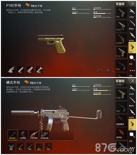 绝地求生刺激战场蝎式手枪和P18C哪个好7