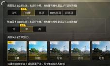 绝地求生刺激战场画面怎么设置 全新设置推荐